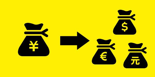 通貨の切替え